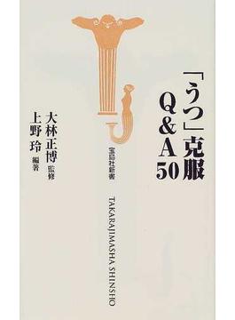 「うつ」克服Q&A50(宝島社新書)