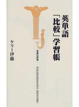 英単語「比較」学習帳(宝島社新書)