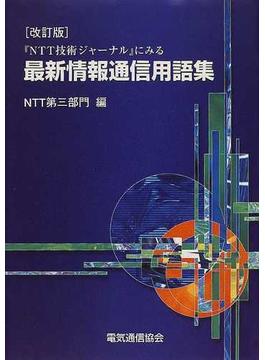 『NTT技術ジャーナル』にみる最新情報通信用語集 改訂版