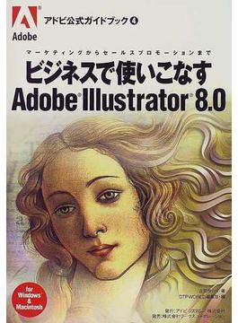 ビジネスで使いこなすAdobe Illustrator 8.0 マーケティングからセールスプロモーションまで For Windows & Macintosh