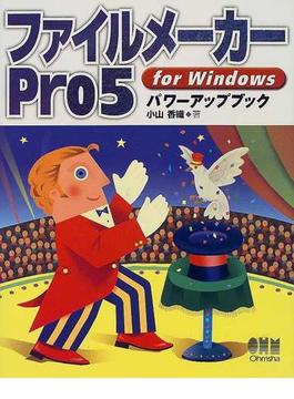 ファイルメーカーPro5 for Windowsパワーアップブック
