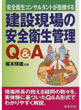 建設現場の安全衛生管理Q&A 安全衛生コンサルタントが指摘する