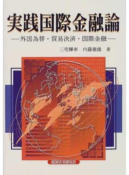 実践国際金融論 外国為替・貿易決済・国際金融