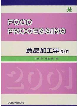 食品加工学 2001