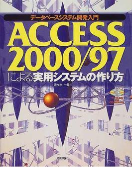 ACCESS 2000/97による実用システムの作り方 データベースシステム開発入門