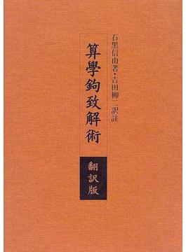 算学鉤致解術 翻訳版