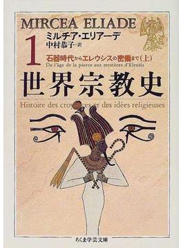 世界宗教史 1(ちくま学芸文庫)