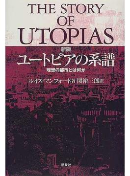 ユートピアの系譜 理想の都市とは何か 新版