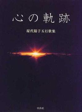 心の軌跡 屋代陽子五行歌集