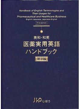 医薬実用英語ハンドブック 英和・和英 第3版