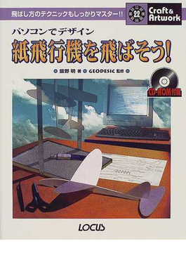 紙飛行機を飛ばそう! パソコンでデザイン 飛ばし方のテクニックもしっかりマスター!!