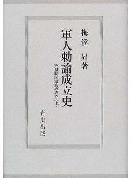 軍人勅諭成立史 天皇制国家観の成立 上