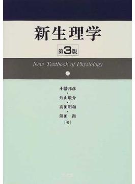 新生理学 第3版