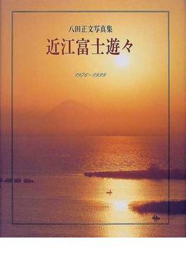 近江富士遊々 1976〜1999 八田正文写真集