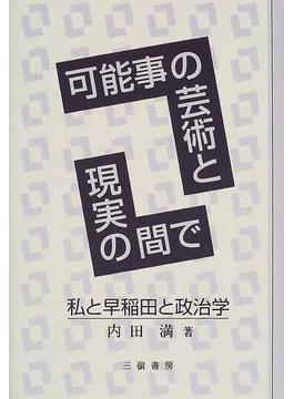 可能事の芸術と現実の間で 私と早稲田と政治学