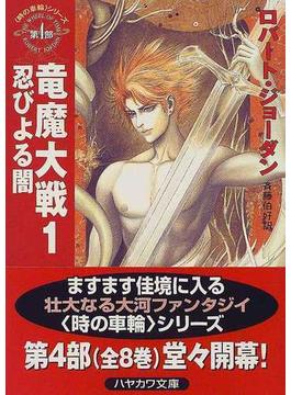 竜魔大戦 1 忍びよる闇(ハヤカワ文庫 FT)