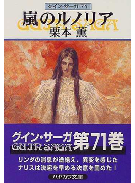 嵐のルノリア(ハヤカワ文庫 JA)