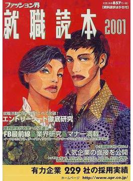 ファッション界就職読本 2001