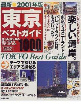 最新東京ベストガイド 2001年版 テーマで探せるエリアで探せる1000