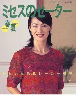春夏ミセスのセーター きれいな色&レーシー模様、ツイニー編み