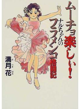 ムーチョ楽しぃ!ナルちゃんのフラメンコ格闘記