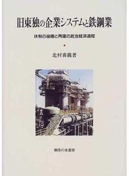 旧東独の企業システムと鉄鋼業 体制の崩壊と再建の政治経済過程