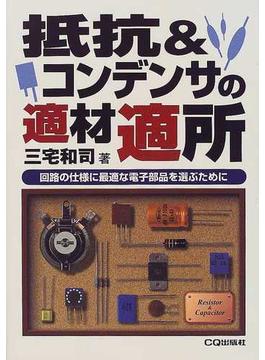 抵抗&コンデンサの適材適所 回路の仕様に最適な電子部品を選ぶために