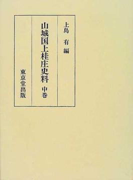 山城国上桂庄史料 中巻