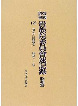 帝国議会貴族院委員会速記録 昭和篇122 第九〇回議会 昭和二一年