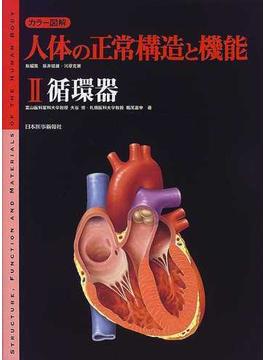 カラー図解人体の正常構造と機能 2 循環器