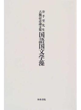 国語国文学藻 井手至先生古稀記念論文集