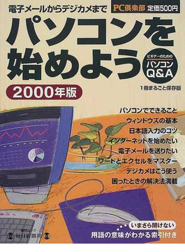 パソコンを始めよう 1冊まるごと保存版 ビギナーのためのパソコンQ&A 2000年版(毎日ムック)