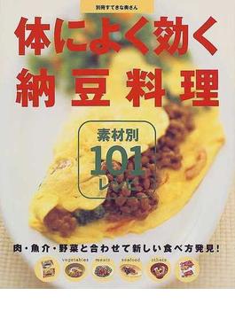 体によく効く納豆料理 素材別101レシピ
