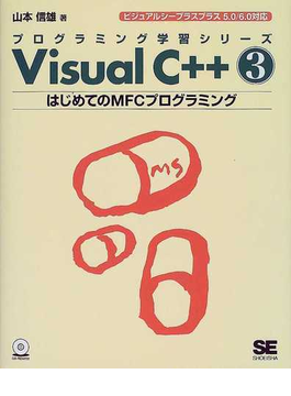 Visual C++ 3 はじめてのMFCプログラミング