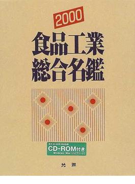食品工業総合名鑑 2000