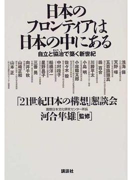 日本のフロンティアは日本の中にある 自立と協治で築く新世紀