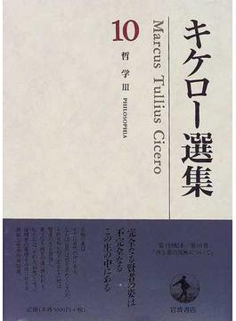 キケロー選集 10 哲学 3