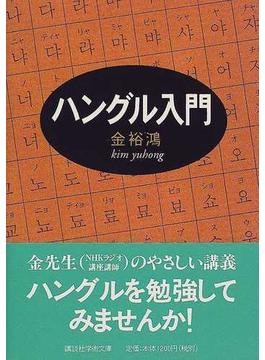 ハングル入門(講談社学術文庫)