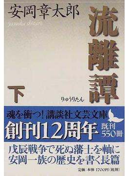 流離譚 下(講談社文芸文庫)