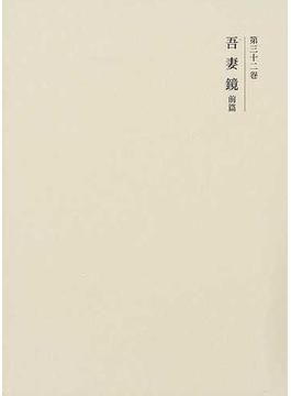 国史大系 新訂増補 新装版 第32巻 吾妻鏡 前篇