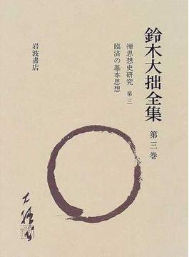 鈴木大拙全集 増補新版 第3巻
