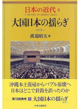 日本の近代 8 大国日本の揺らぎ