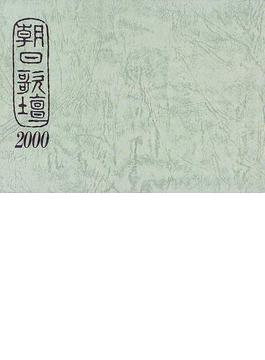 朝日歌壇 2000