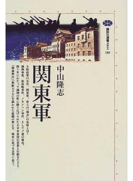関東軍(講談社選書メチエ)