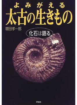 よみがえる太古の生きもの 化石は語る
