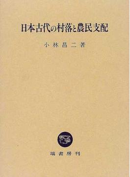 日本古代の村落と農民支配