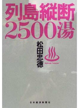 列島縦断2500湯