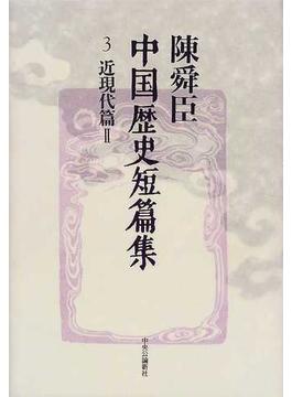 陳舜臣中国歴史短篇集 3 近現代篇 2