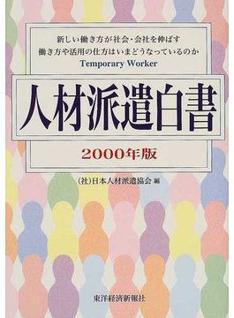 人材派遣白書 2000年版