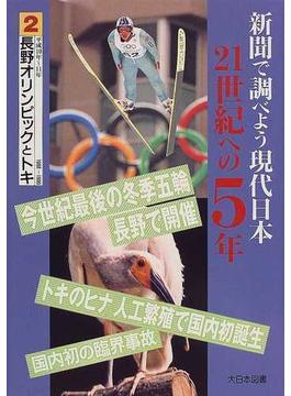 新聞で調べよう現代日本21世紀への5年 2 長野オリンピックとトキ